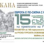Програма на ХV Национален събор на приятелите на Русия